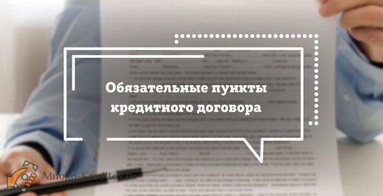 Образец кредитного договора - скачать пример 2019 года
