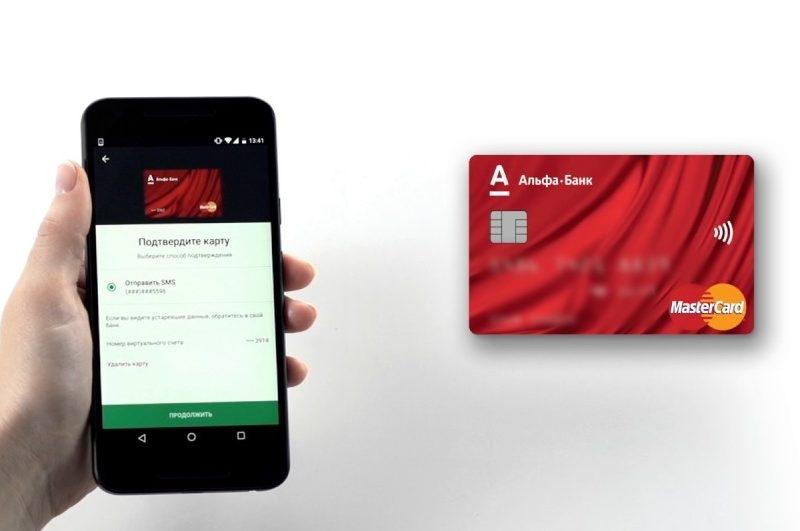 Как привязать карту Альфа-Банка к телефону