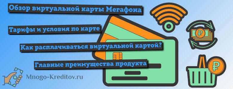 Виртуальная карта Мегафона - тарифы и условия оформления
