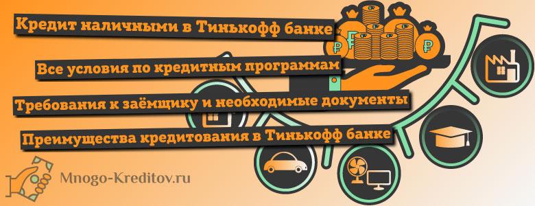 потребительский кредит в банках белоруссии