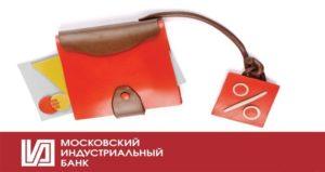 Кредиты Московского Индустриального Банка физическим лицам