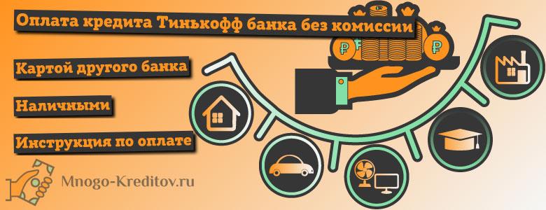 Где можно оплатить кредит Тинькофф без комиссии - все способы