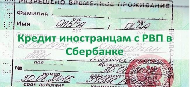 Кредит иностранным гражданам с РВП в Сбербанке России