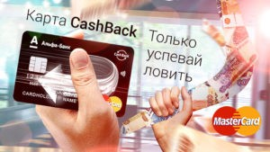 Кредитная карта в Альфа Банке без справок и поручителей