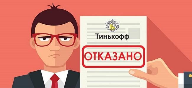 Тинькофф не одобрил кредит - причины