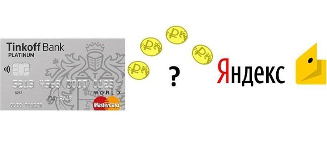 Перевод с кредитной карты Тинькофф на Яндекс Кошелек