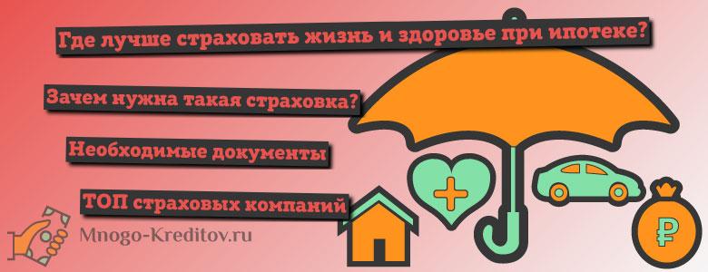 Где дешевле страхование жизни и здоровья при ипотеке - выгодная стоимость страховки
