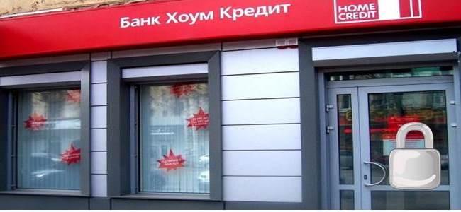 Закрыли ли банк Хоум Кредит или нет