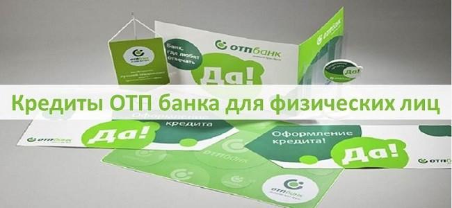 Кредиты ОТП Банка физическим лицам - условия