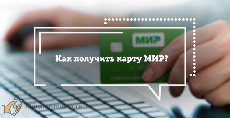 Национальная платёжная карта МИР - преимущества и недостатки