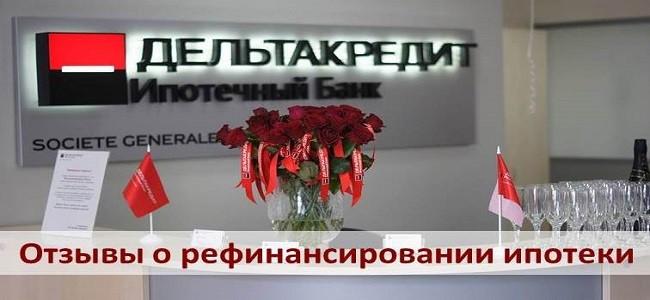 Отзывы о рефинансировании ипотеки в ДельтаКредит банке