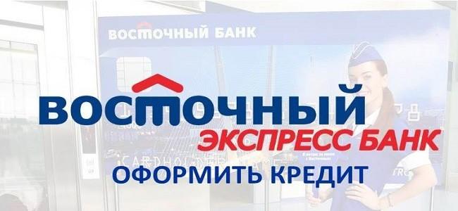 Взять кредит в Восточном Банке - онлайн заявка