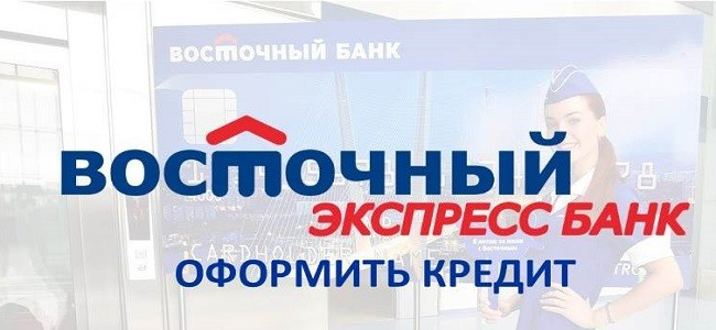 банк взять кредит онлайн