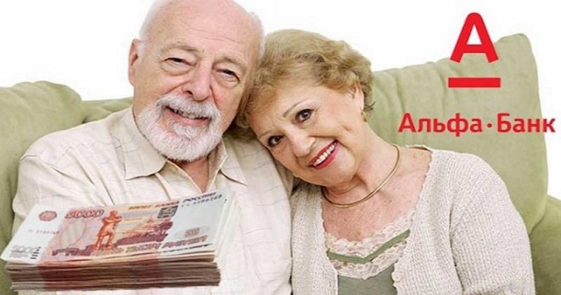 Альфа-Банк: кредит пенсионерам до 75 лет