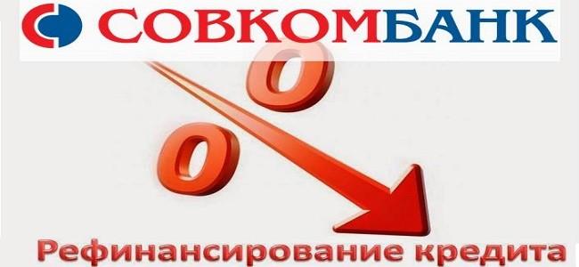 Совкомбанк: рефинансирование кредитов других банков физическим лицам