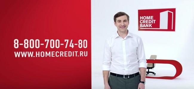 Справочная Хоум Кредит Банка - телефоны