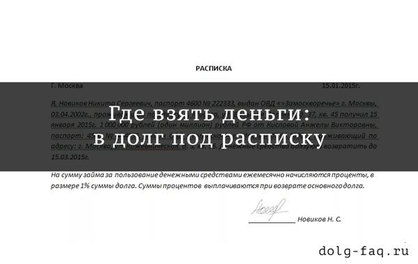 Где взять деньги в долг под расписку - кто даст, инвесторы дающие в долг под расписку ВК, дам в долг под расписку объявления частных лиц в Москве, СПб, Екатеринбурге, Сочи и других городах России