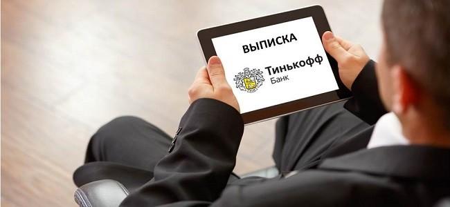 Остаток долга по выписке в Тинькофф Банке