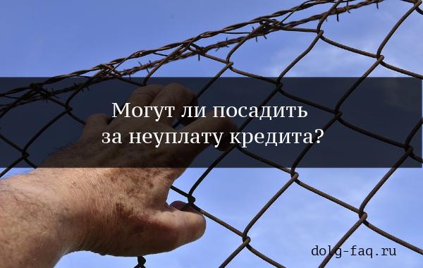 Могут ли посадить за неуплату кредита в России в 2019 году – какое наказание грозит неплательщикам?