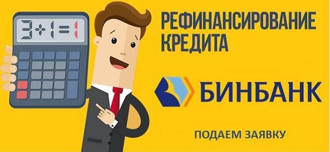 Бинбанк официальный сайт онлайн заявка на кредит кредиты под залог в херсоне