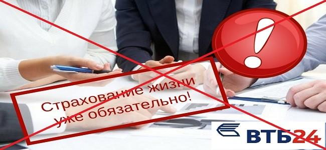 Как расторгнуть договор страхования жизни по кредиту в ВТБ 24