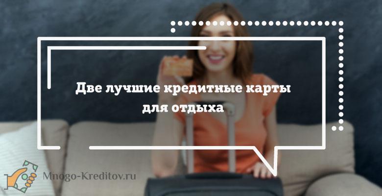 Кредит на отдых - где взять кредит на путешествие?