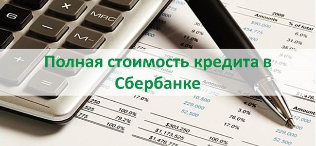 Полная стоимость кредита в Сбербанке