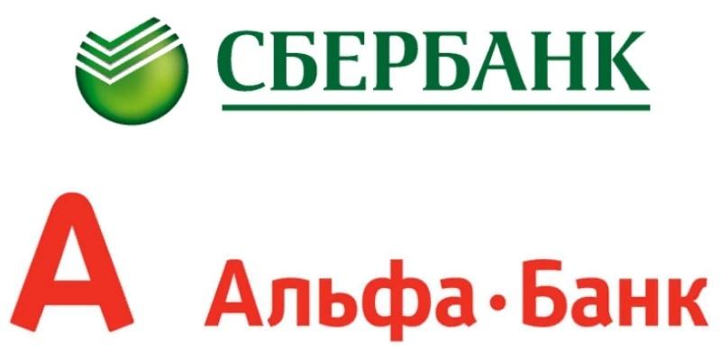 Сколько идет перевод с Альфа-Банка на Сбербанк