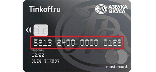 Оплатить кредит Тинькофф по номеру карты