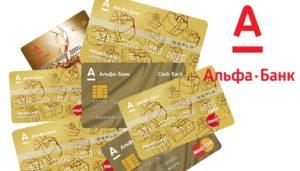 Отзывы о кредитных картах Альфа Банка