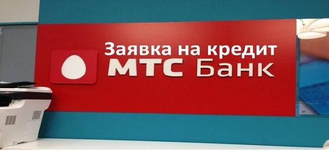 Оформить кредит в МТС Банке без справок и поручителей - онлайн заявка