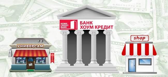 Список магазинов партнеров банка Хоум Кредит