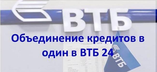 Как объединить кредиты в один в ВТБ 24