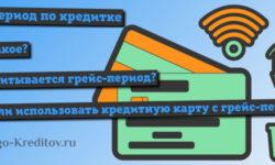 Что такое грейс-период по кредитной карте, как им пользоваться?