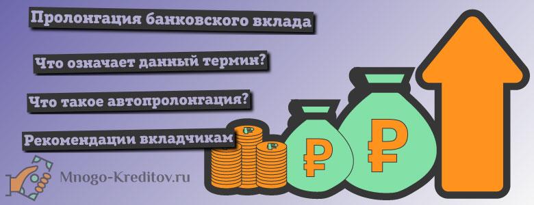 Пролонгация вклада - что это такое, условия пролонгации депозита