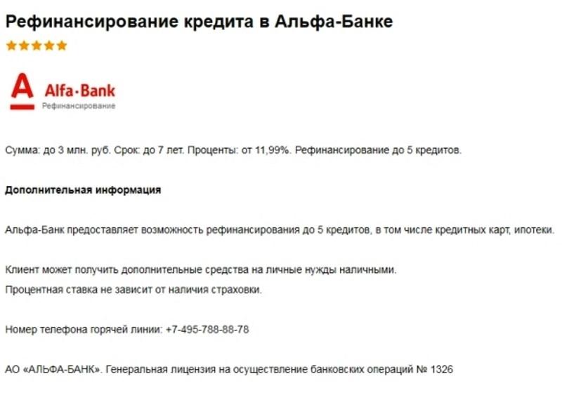 Альфа-Банк: рефинансирование ипотеки