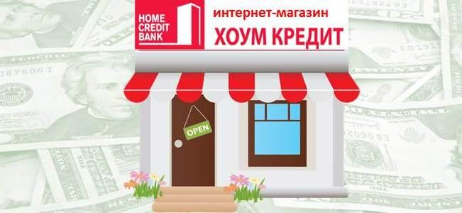 Интернет-магазин банка Хоум Кредит - товары в рассрочку