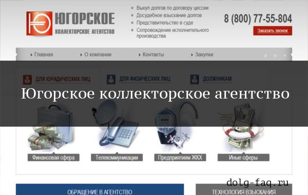 Югорское коллекторское агентство - что это, отзывы пострадавших должников и сотрудников, как бороться, адрес официального сайта и телефон горячей линии, лицензия