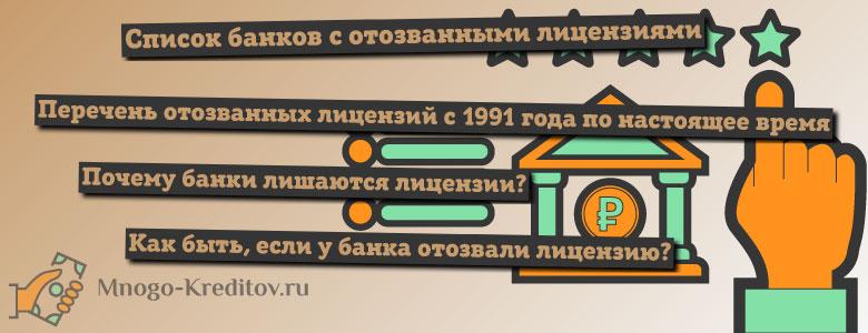 Список банков России с отозванной лицензией