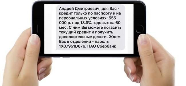 Если пришло СМС от Сбербанка, что одобрен кредит с номера 900