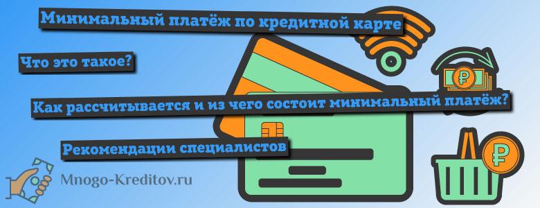 Что такое минимальный платеж по кредитной карте и как его рассчитать?