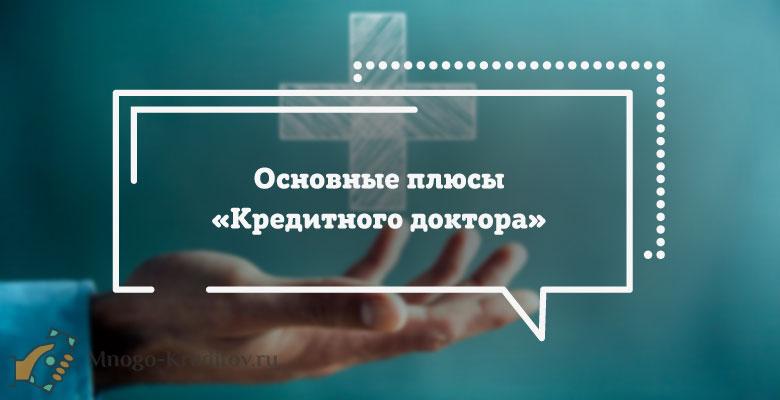 Кредитный доктор от Совкомбанка - условия программы