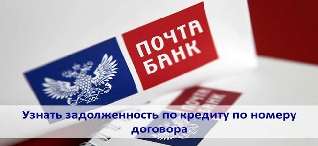 Почта Банк - узнать задолженность по кредиту по номеру договора