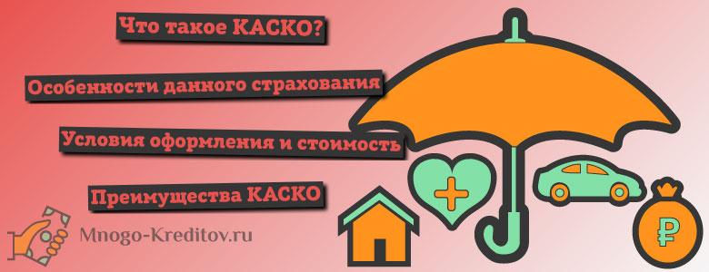 Что такое КАСКО, простым языком - расшифровка аббревиатуры