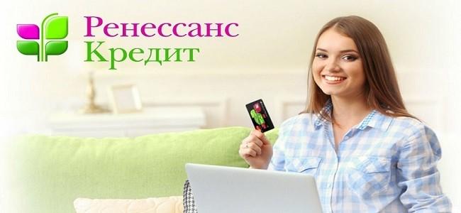 Как оплатить кредит в Ренессанс Кредит по номеру счета онлайн