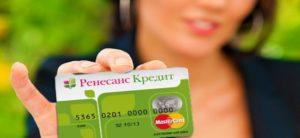 Ренессанс Кредит - требования к заемщику