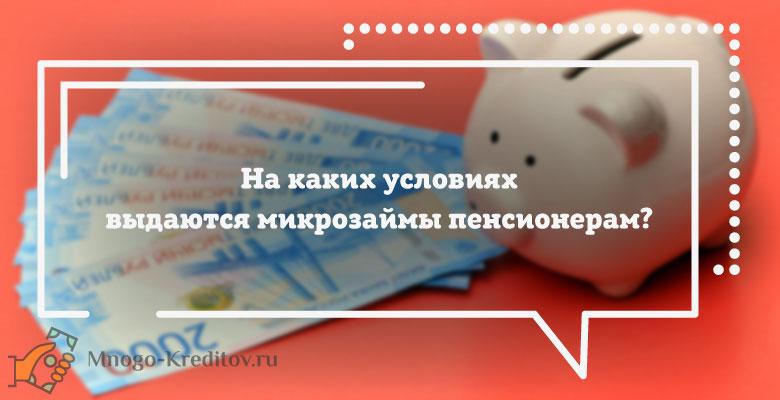 микрозаймы онлайн пенсионерам средний размер ипотечного кредита в москве