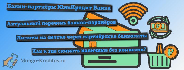 Банки-партнёры ЮниКредит Банка для снятия наличных без комиссии