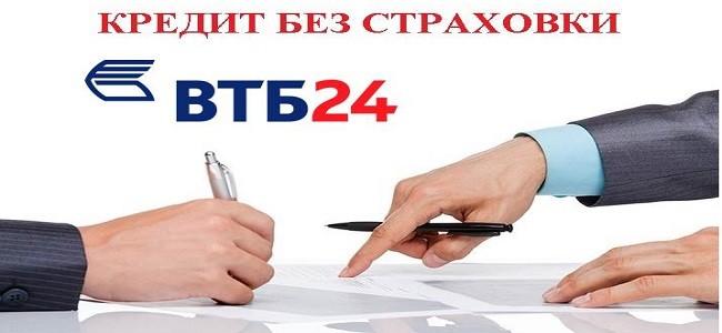 Как взять кредит без страховки в ВТБ 24