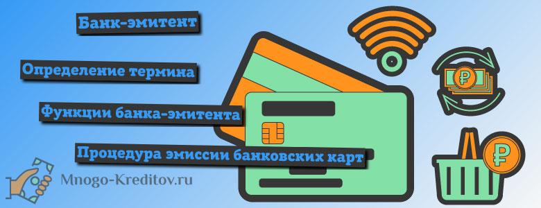 Банк-эмитент - что это такое простыми словами